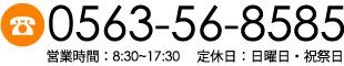 TEL:0563-56-8585営業時間:8:30~17:30  定休日 :日曜日・祝祭日